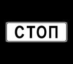 Знак 6.16 Стоп-линия