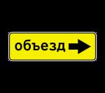 Знак 6.18.2 Направление объезда