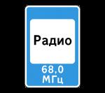 Знак 7.15 Зона приема радиостанции, передающей информацию о дорожном движении