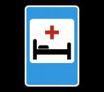 Знак 7.2 Больница