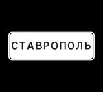 Знак 5.23.1 Начало населенного пункта