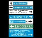 Знак 6.9.1 Предварительный указатель направления