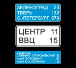 Знак 6.12 Указатель расстояния