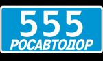 Знак 6.13 Километровый знак (Росавтодор)