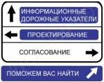 Знак индивидуального проектирования (ЗИП) 1м2